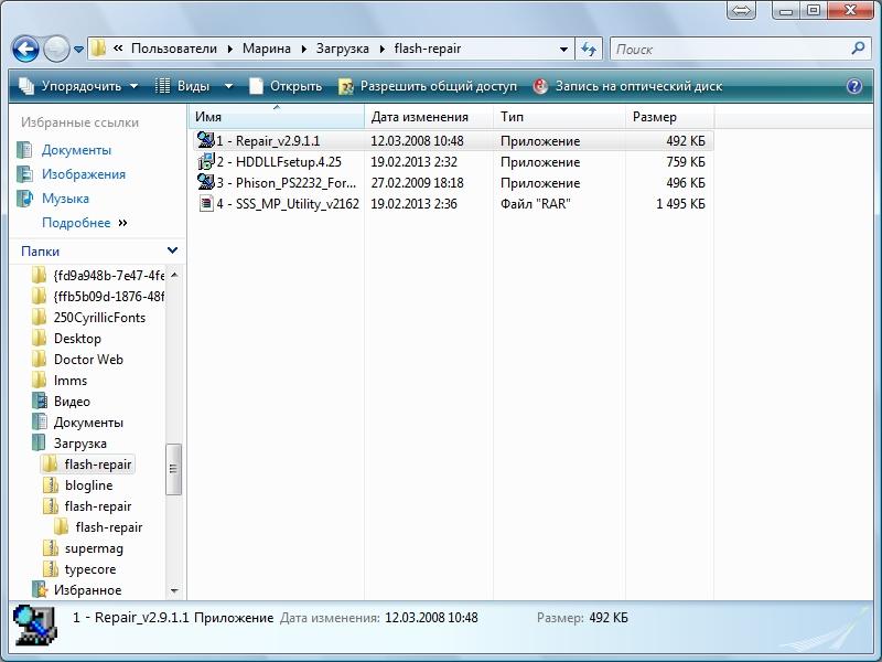 программы в архиве