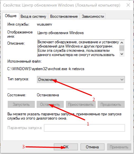 windows-10_okno-otklyucheniya-centra-obnovlenij