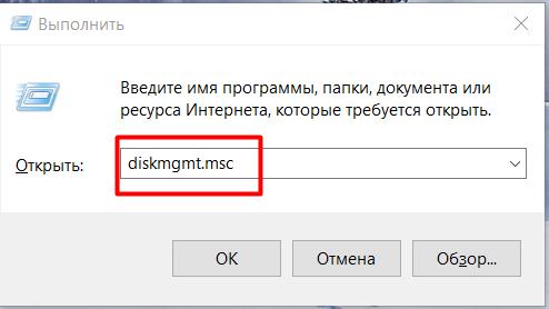 sozdanie_razdela1