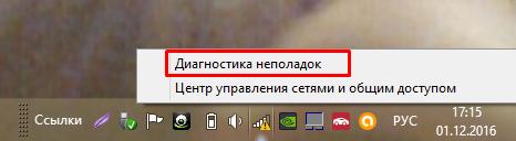 no_wifi3