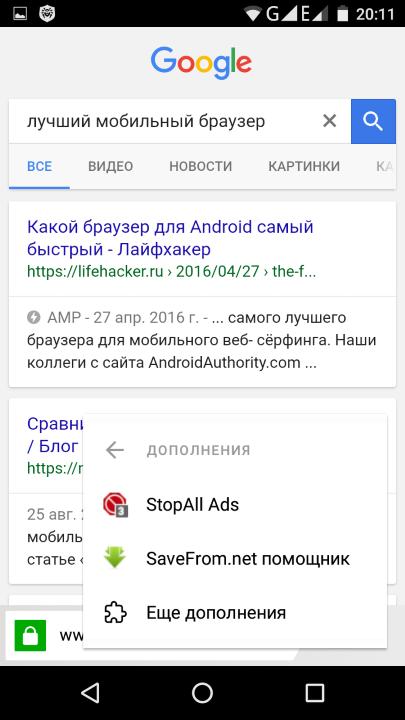 дополнения в яндекс браузер на андроид